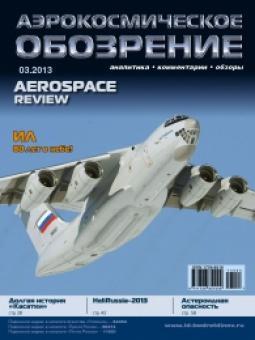 Аэрокосмическое обозрение №3 (64) 2013