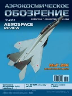 Аэрокосмическое обозрение №4 (65) 2013