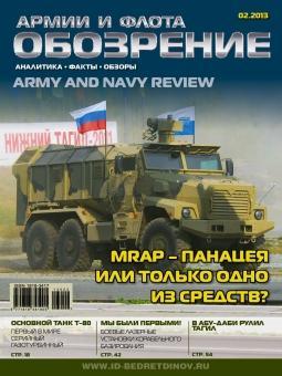 Обозрение армии и флота №2 (45) 2013