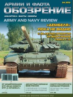 Обозрение армии и флота №4 (47) 2013
