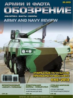 Обозрение армии и флота №5 (13) 2013