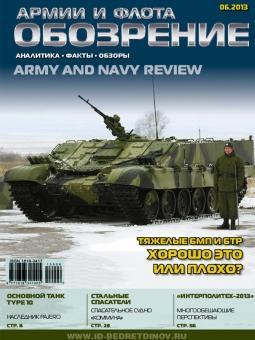 Обозрение армии и флота №6 (48) 2013