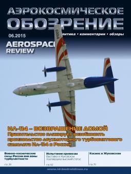 Аэрокосмическое обозрение № 6 2015